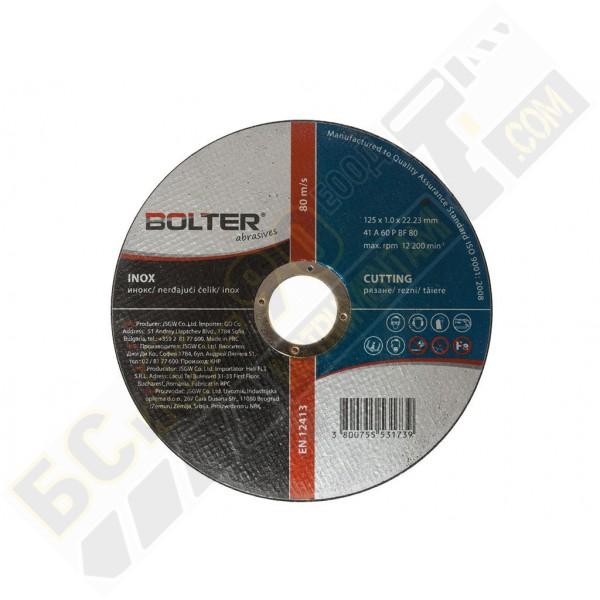 Диск за рязане INOX 125 Х 1 БОЛТЕР