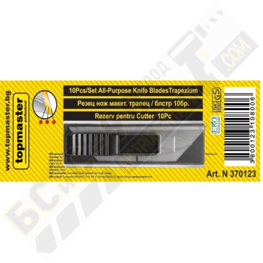 Резци за макетен нож трапец комплект 10 бр - Topmaster - 370123